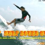 2009 Dunpas Surf Sound CUPが開催決定!(滋賀 大津市)
