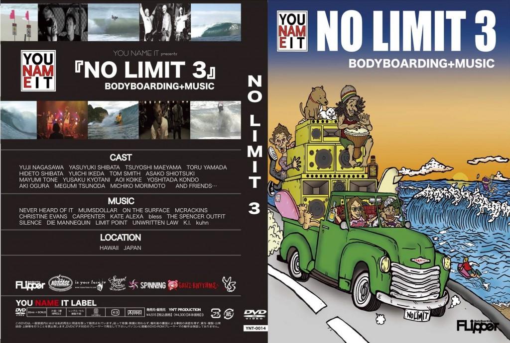 NO LIMIT 3全面