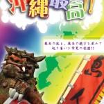 サーフィンDVD『最高シリーズ』に「沖縄最高」が登場