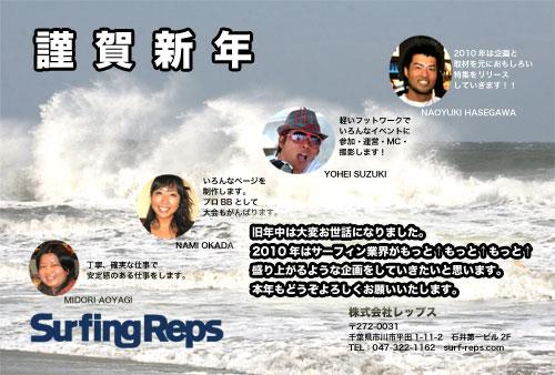 surfingreps