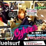 サイバーウェットスーツのアウトレットフェアを開催(神奈川 デュエル)