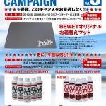 ブランドカタログにBeWETが登場&スプリングキャンペーン開催中