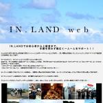 webサイトリニューアルオープン!!(千葉県船橋市インランド)