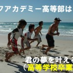 日本サーフアカデミー高等部校歌プレリリース!