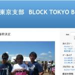 BLOCK TOKYOがリレーブログをスタート!