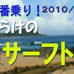 「オヤジだらけの奄美サーフトリップ」参加者 募集~(ワールドシー)