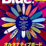 Blue.ブルー23号が5月10日に発売!