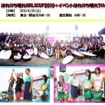 はれのち晴れGIRLSCUP2010+イベントはれのち晴れ7th詳細発表!!