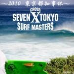 東京サーフシーンに新たなる伝説が生まれる!7XCROSS開催決定!