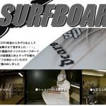 オリジナルサーフボード展開を行なっているDS SURFBOARDSがあの高橋真人氏を招いてついにモデル化としてスタート!!(東京 ディアーズサーフ)
