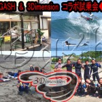 GASH サーフショップが3Dimensionと夢のコラボ試乗会を開催!(埼玉 坂戸市)
