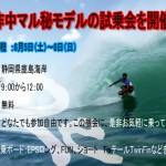 Restart Surfboardが2日間 無料試乗会を開催!