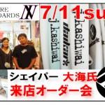 7/11(日)INSPIRE SURFBOARDSカスタムオーダー会開催決定!!(千葉 アルトイズ)