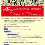 オニールドライスーツ&ウェットスーツの無料点検キャンペーンスタート!!
