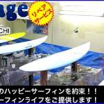 サーフィンレップス TOPバナーにGARAGE SURFSHOPが掲載!(東京都 足立区)