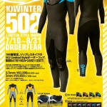 Cyber Shield ウェットスーツが限定モデルのオーダーフェアを開催!