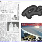 Restart専用モデル・ゲレンデが日本経済新聞にてフューチャーされました!