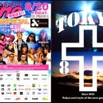 渋谷・ヤングガンに大人気のclub axxcisで Fine Night東京が開催!!