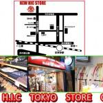 H.I.C吉祥寺店がリニューアルオープンし、H.I.C TOKYO STOREへ!