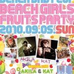 9月5日(日)にBEACH BABY CUP&フルーツパーティ&LIVEを開催します!!