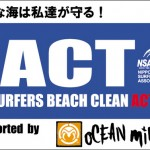 NSA SURFERS BEACHCLEAN ACT開催決定!!