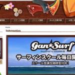 草加市にあるGAN☆SURFがHPをリニューアル&スクールキャンペーンを開催!