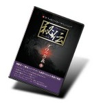 「サブリミナルサーフトレーニング」シリーズ!How To DVD『秘伝 プロの奥義』がリリース!!