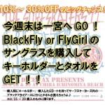 BlackFlyかFlyGirlのサングラスを期間内お買上げでキーホルダープレゼント!(千葉 オフィング)