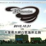 3Dimension surfboards presents SURFFESTIVAL 2010がいよいよ開幕迫る!