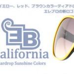 ELEBROU Sunglasses最新作!!!California Style「EB」