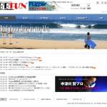 ボディボーダーの為の参加型情報サイト『BB fun』の公式サイトスタート!!
