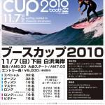 大会エントリー募集!booth cup 2010