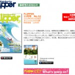 FLipper No.51 11月号 Now on sale!!
