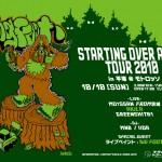 サーファーが楽しめるライブイベント開催(神奈川県平塚市)