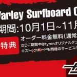 Varley surfboard オーダーフェアー開催(千葉 タイロン)