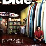 SURFSIDE STYLE MAGAZINE「Blue./ブルー26号」が11月10日に発売