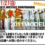 BARCE SURF & JUSTICE SURFBOARDS 2011モデル試乗会開催