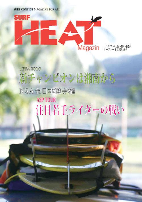heat001