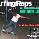 2010 TOKYO SAMMY'S×GRAVITY SKATE試乗・練習会を掲載!(東京 杉並区)