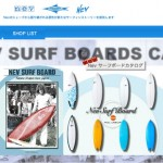 NEV SURFBOARDのウェブサイトがリニューアルオープン
