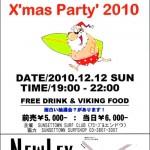 サンセットタウン サーフショップが2010 ハッピークリスマス・イベントを開催!(東京 荒川区)