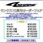 A-SHAPE サンクス10周年オーダーフェア 開催中!(東京 セルフィッシュ)