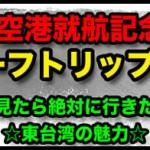 『東台湾サーフトリップ完全攻略』を特集ページに掲載!!