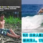 EMERY SURFBOARD RIDER・新井洋人がWJC 日本人最高位となる17位フィニッシュ!