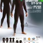 サイバーシールドウェットスーツ 2011年Limited Order Fair開催