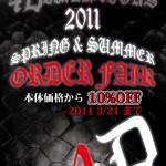 4DIMENSIONS 2011 Spring & Summerカタログ配布スタート
