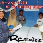 インタースタイル2011 『Restart Surfboards』出展!