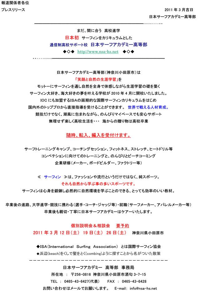 報道関係者各位日本サーフアカデミー高等部20110305