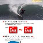 GLARE SURFSUITSのダブルキャンペーン!