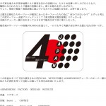 東北関東大震災復興支援ステッカーをリリース(4DIMENSIONS)